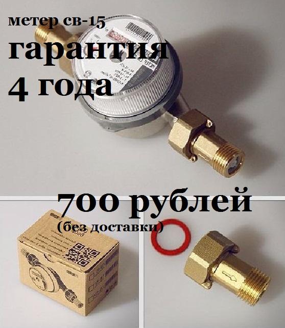Купить счетчики воды в  Хабаровске